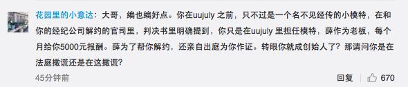 网红自曝被薛之谦骗钱骗感情 高磊鑫假孕骗婚