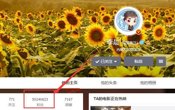 李晨哭了!2亿的投资 1.1亿粉丝确换来如此票房