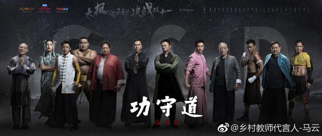 马云出演电影担任男主 与李连杰甄子丹吴京共演