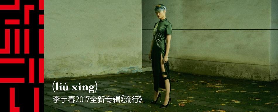 李宇春新写真旗袍加身 脚踩8寸高跟秀长腿(图)