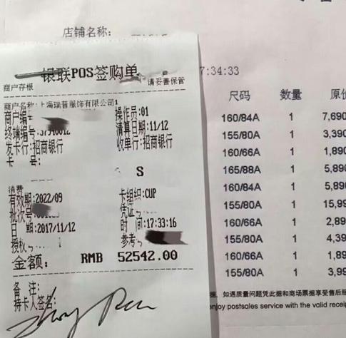 """""""赵大人""""任重带女友逛街花5万扫货 女方身材好"""