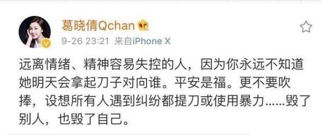 袁巴元前妻发文疑讽