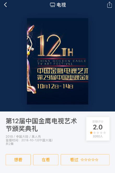"""第12届中国金鹰电视艺术节颁奖典礼""""豆瓣评分只有2.0"""