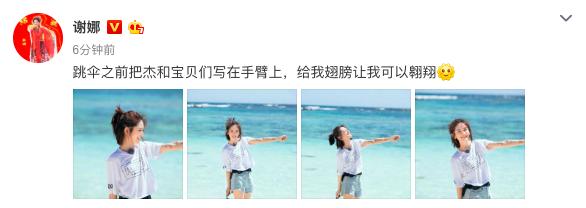 谢娜海边写真超阳光