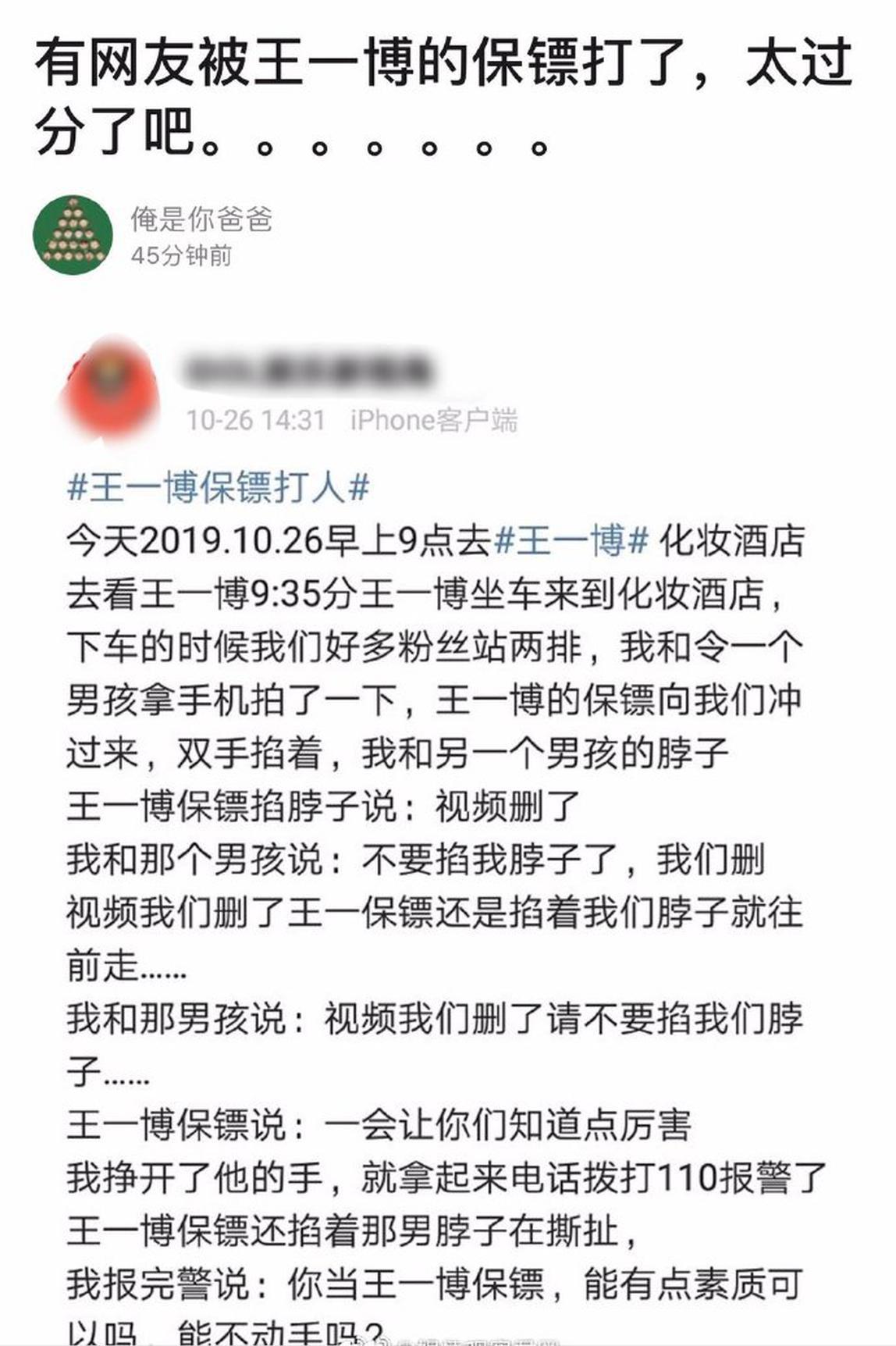 网曝王一博保镖打人