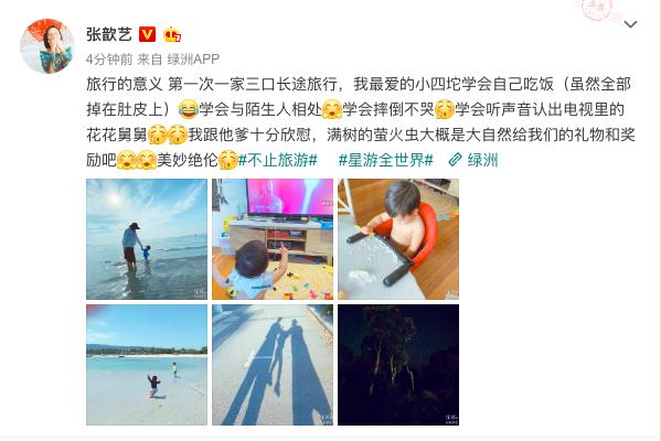 张歆艺袁弘带儿子旅行 四坨听声音认出华晨宇