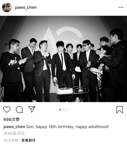 陈坤为儿子庆18岁生