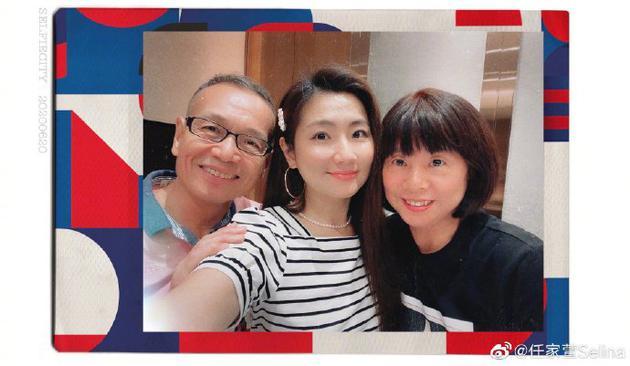 塞琳娜和父母拍了一张温馨的照片