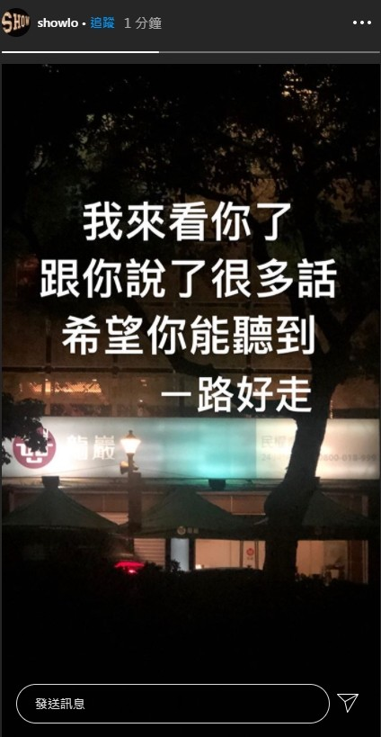 罗志祥现身好友黄鸿