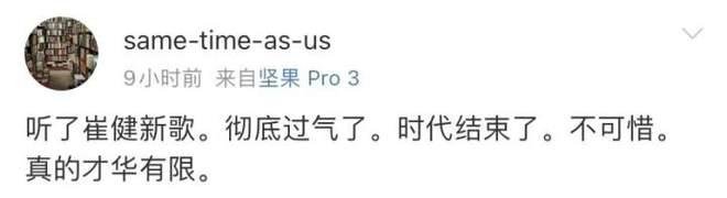 崔健出新歌被骂彻底过气 网友:不好听,才华有限