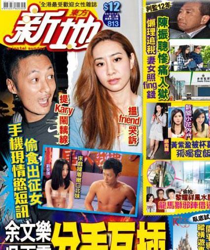据香港媒体报道,余文乐、吴雨霏(Kary)