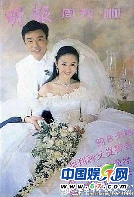 曝明星夫妻最全结婚照 谢贤曾志伟林青霞 图