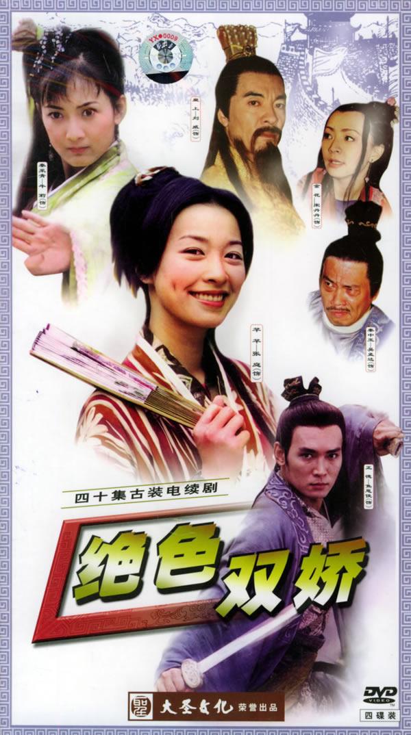 Trộm long tráo phụng I Phim Đài Loan   Bản gốc cực đẹp   FFVN Lồng tiếng