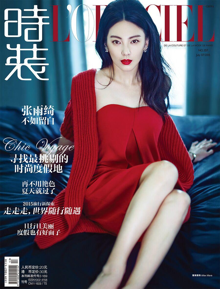 张雨绮登时尚杂志封面 元气满满远离风暴(图)