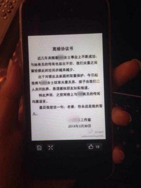 """为删微博一事作出回应↓↓↓ 2014年3月,一张名为""""离婚协议书""""的照片"""